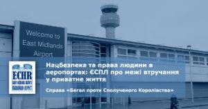 рішення ЄСПЛ у справі «Бегал проти Сполученого Королівства» (заява № 4755/16)