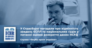 текст рішення ЄСПЛ у справі «Якуба проти України» (№1452/09)