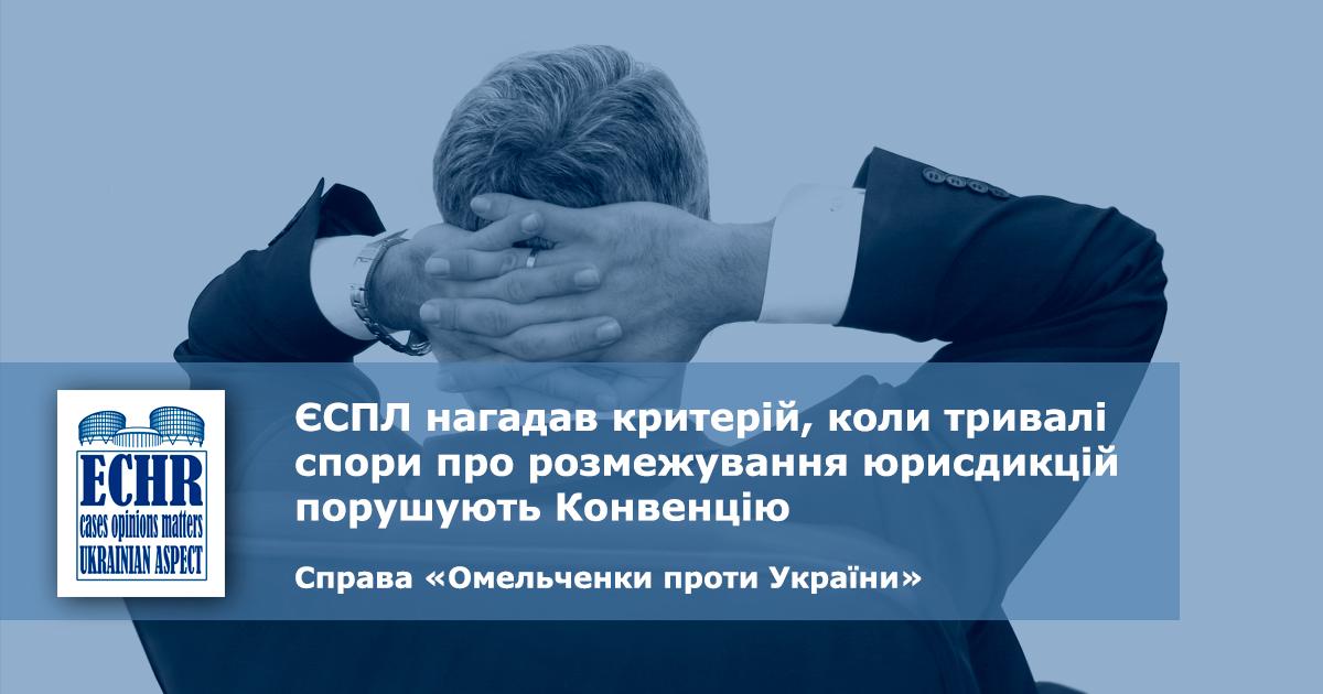 рішення ЄСПЛ у справі «Омельченки проти України» (заява № 45965/08)