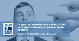 справа«SA-Capital Oy проти Фінляндії»