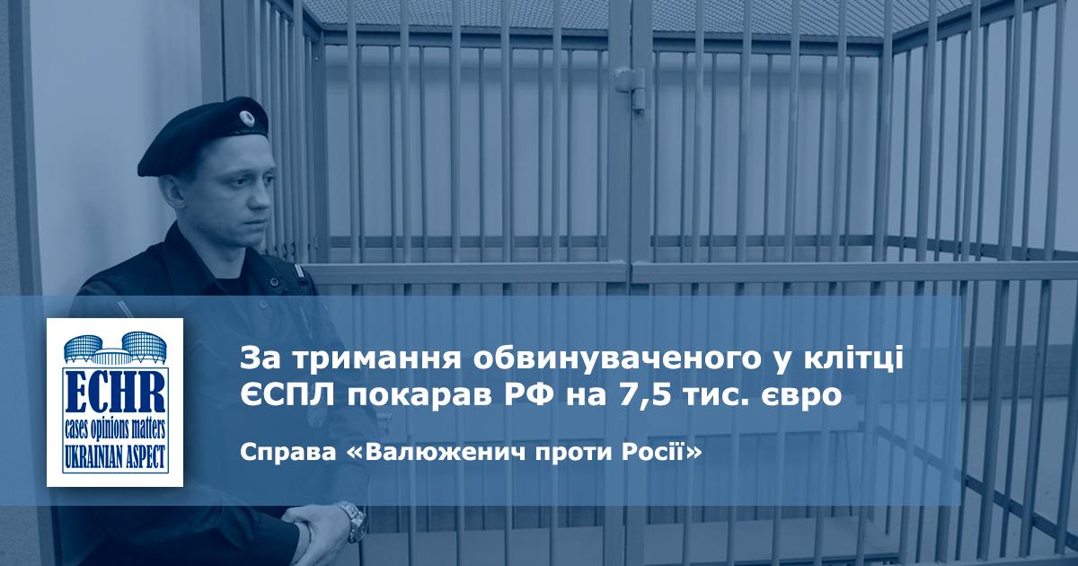 рішення ЄСПЛ у справі «Валюженич проти Росії» (заява № 10597/13)