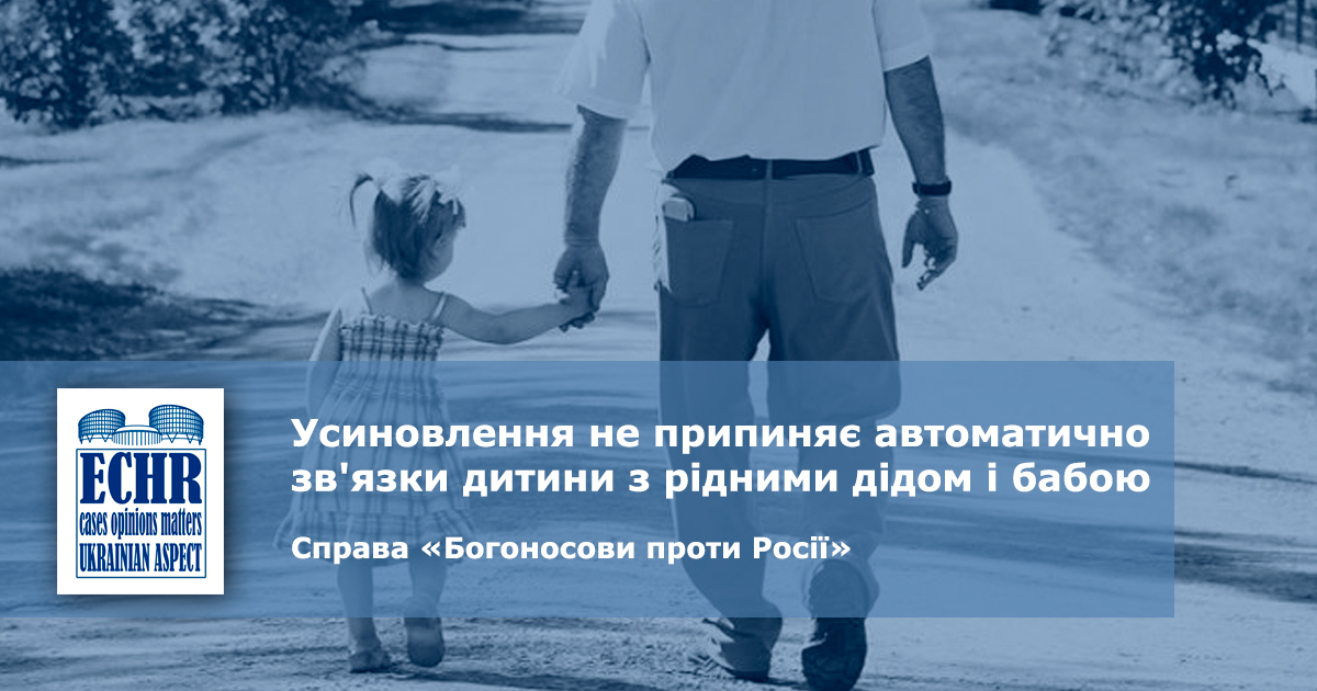 рішення ЄСПЛ у справі «Богоносови проти Росії» (заява № 38201/16)