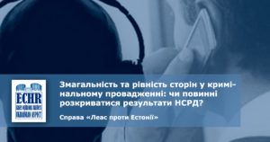 текст рішення ЄСПЛ у справі «Леас проти Естонії» (№59577/08)