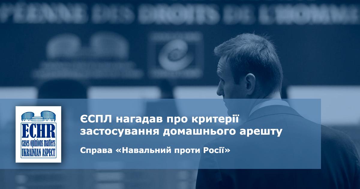 рішення ЄСПЛ у справі «Навальний проти Росії» № 2 (заява № 43734/14)
