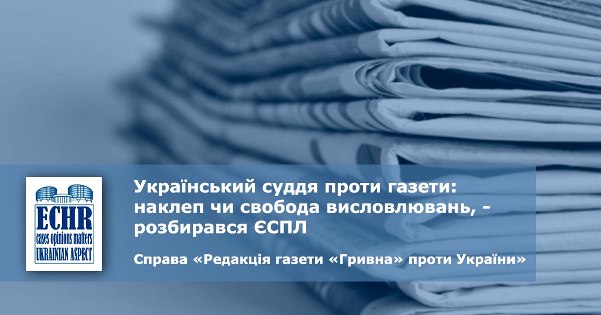 рішення ЄСПЛ у справі «Редакція газети «Гривна» проти України» (№ 41214/08 та 49440/08)