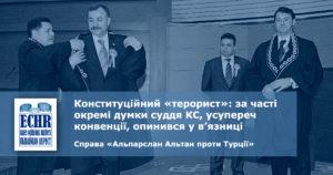 Конституційний «терорист»: за часті окремі думки суддя КС, усупереч конвенції, опинився у в'язниці