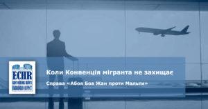 рішення ЄСПЛ у справі «Абоя Боа Жан проти Мальти» (заява № 62676/16)