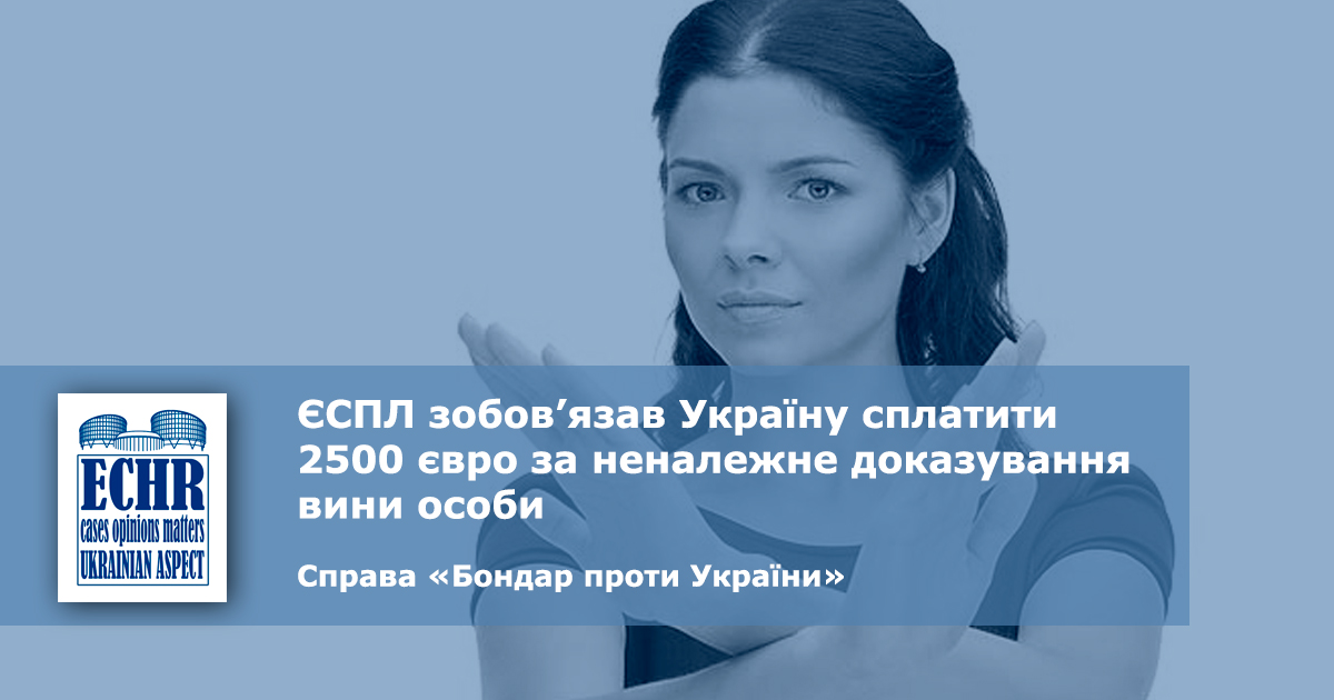 рішення ЄСПЛ у справі «Бондар проти України» (заява № 18895/08)