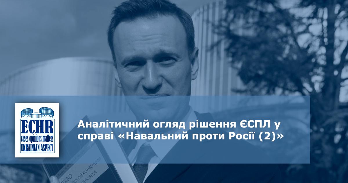 Аналітичний огляд рішення Європейського суду з прав людини у справі «Навальний проти Росії (2)»