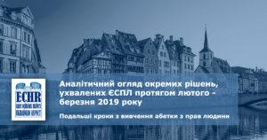 Аналітичний огляд окремих рішень, ухвалених ЄСПЛ протягом лютого - березня 2019 року