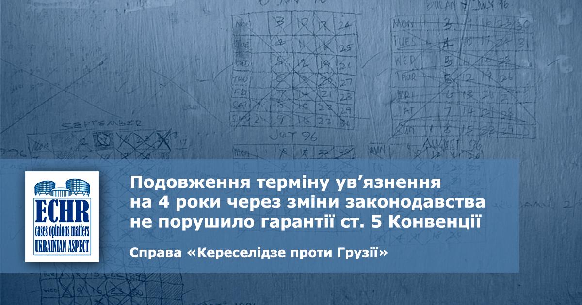 рішення ЄСПЛ у справі «Кереселідзе проти Грузії» (заява № 39718/09)