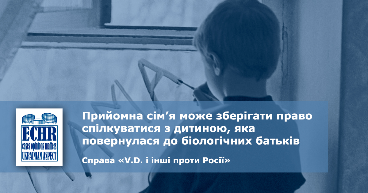 рішення ЄСПЛ у справі «V.D. і інші проти Росії»