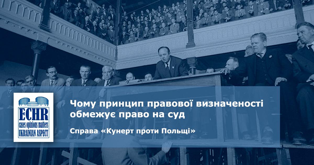 Повний текст рішення ЄСПЛ у справі «Кунерт проти Польщі» (заява № 8981/14)