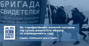 повний текст рішення ЄСПЛ у справі «Кобіашвілі проти Грузії» (№ 36416/06)