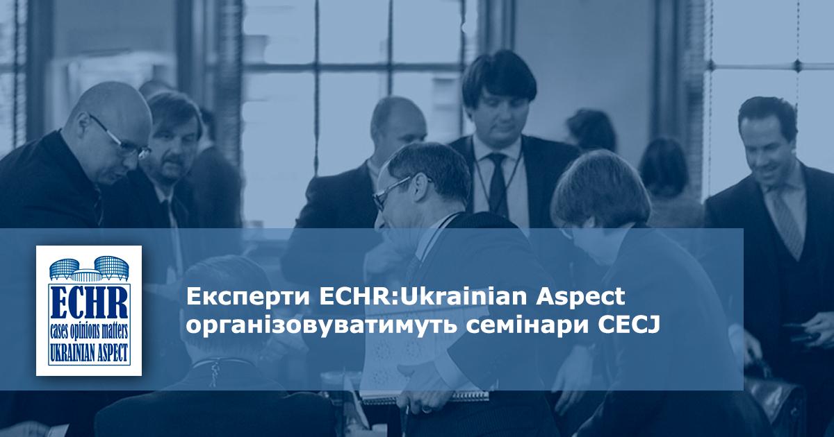 Експерти проекту ECHR: Ukrainian Aspect організовуватимуть семінари CECJ