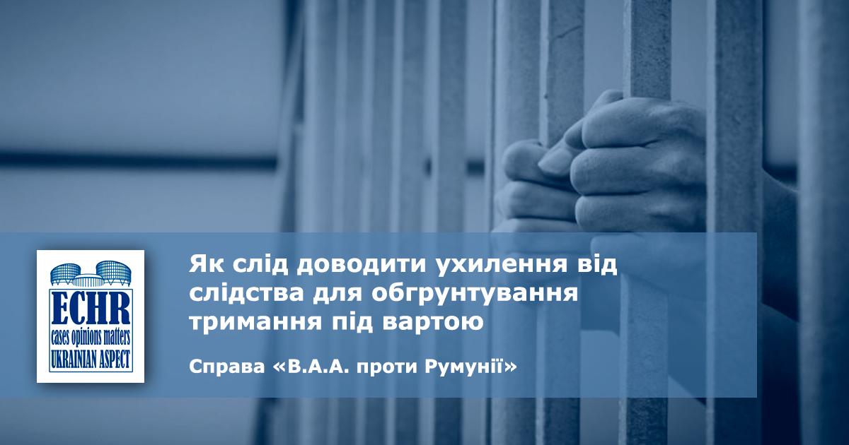 рішення ЄСПЛ у справі «B.A.A. проти Румунії» (заява № 70621/16)