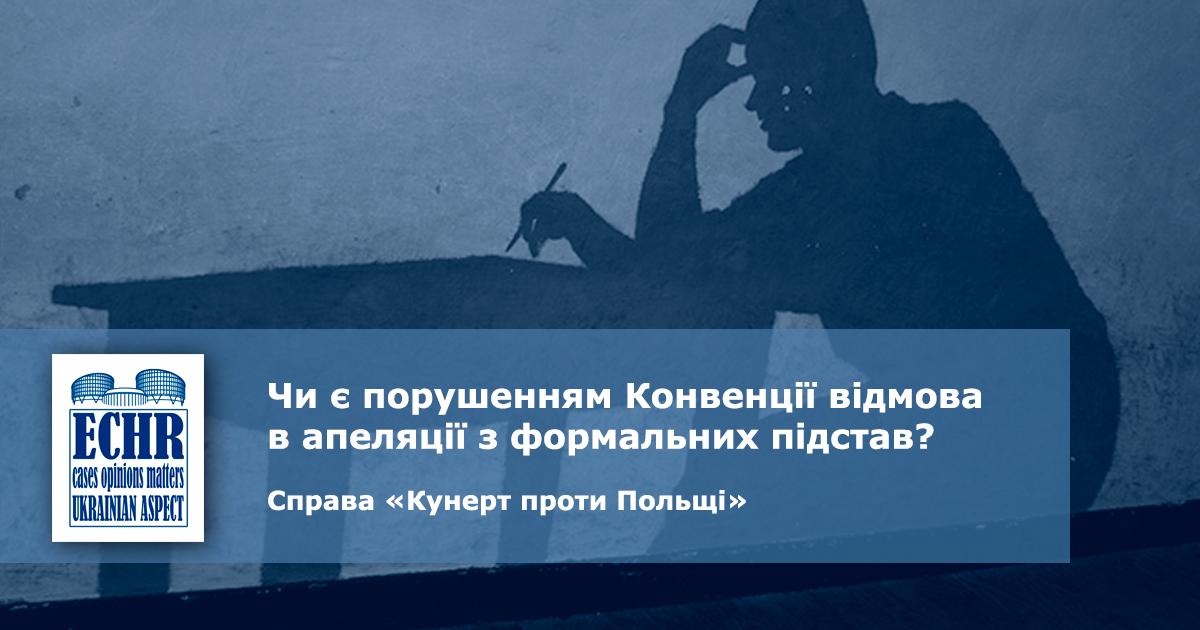 рішення ЄСПЛ у справі «Кунерт проти Польщі» (заява № 8981/14)