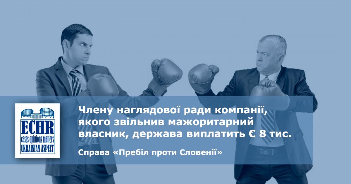 рішення ЄСПЛ у справі «Пребіл проти Словенії» (№ 29278/16)