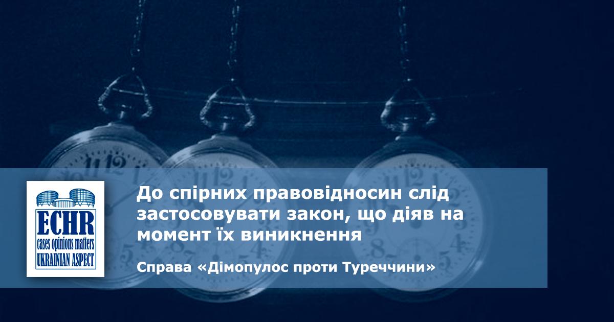 рішення ЄСПЛ у справі «Дімопулос проти Туреччини» (№ 37766/05)