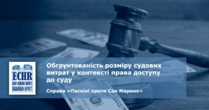 рішення ЄСПЛ у справі «Паскіні проти Сан Марино» (заява № 50956/16)