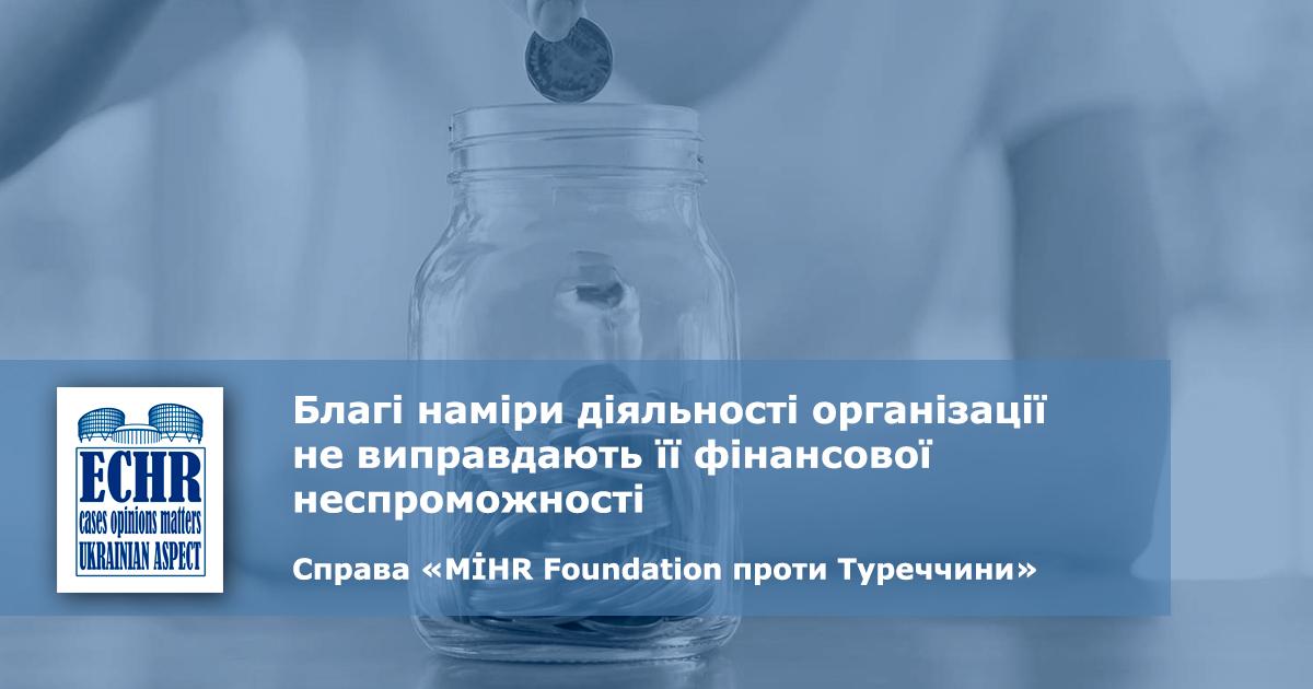рішення ЄСПЛ у справі «MİHR Foundation проти Туреччини» (заява № 10814/07)