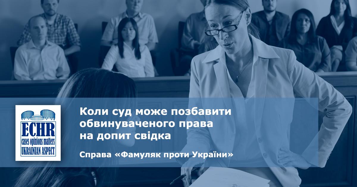 рішення ЄСПЛ у справі «Фамуляк проти України» (заява № 30180/11)