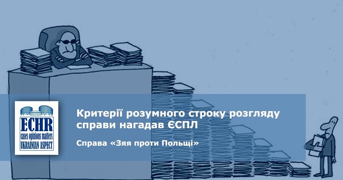 рішення ЄСПЛ у справі «Зяя проти Польщі»