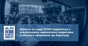 Юристи та судді ЄСПЛ поділяться з українськими адвокатами секретами успішного звернення до Євросуду