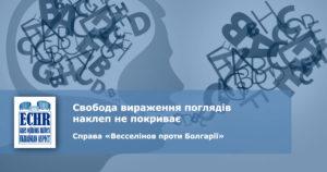 рішення ЄСПЛ у справі «Весселінов проти Болгарії» (заява № 3157/16)