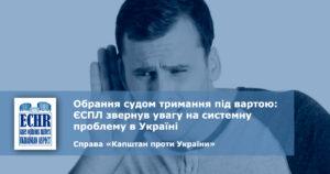 рішення ЄСПЛ у справі «Капштан проти України» (заява № 56224/10)