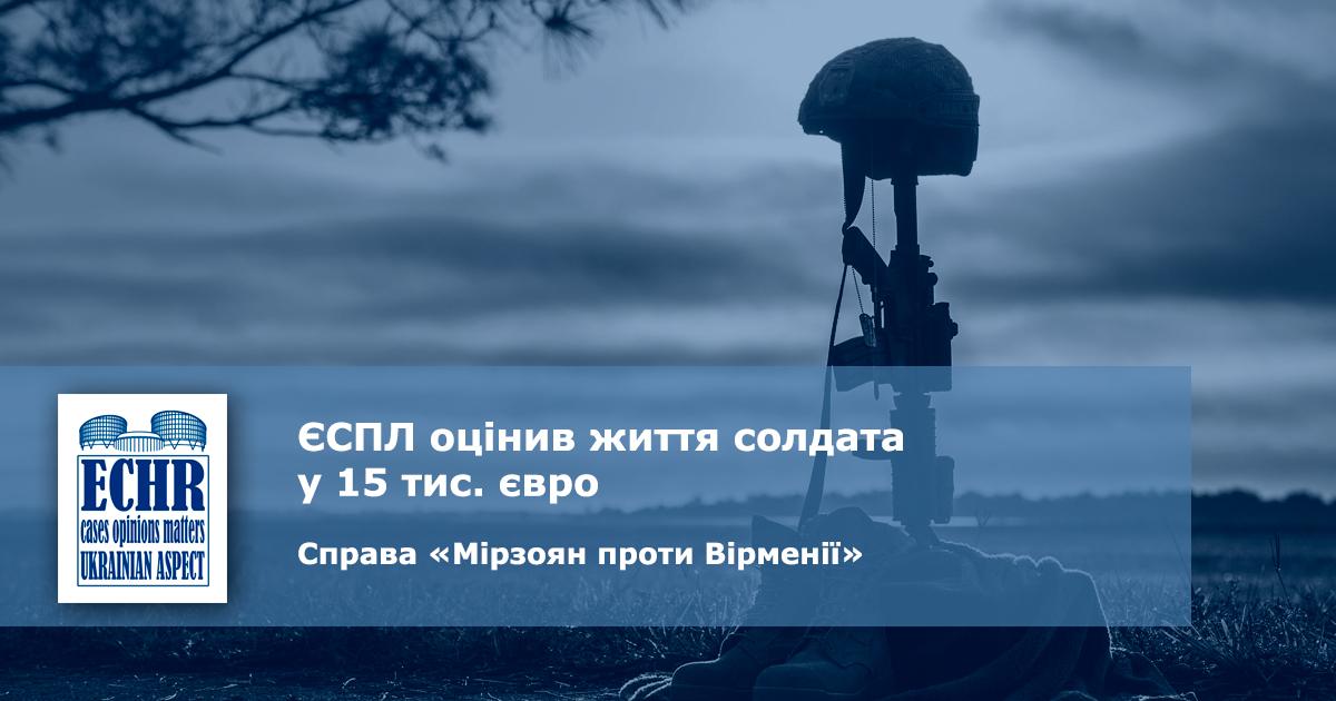 рішення ЄСПЛ у справі «Мірзоян проти Вірменії»