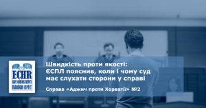 текст рішення ЄСПЛ у справі «Аджич проти Хорватії» № 2 (№ 19601/16)