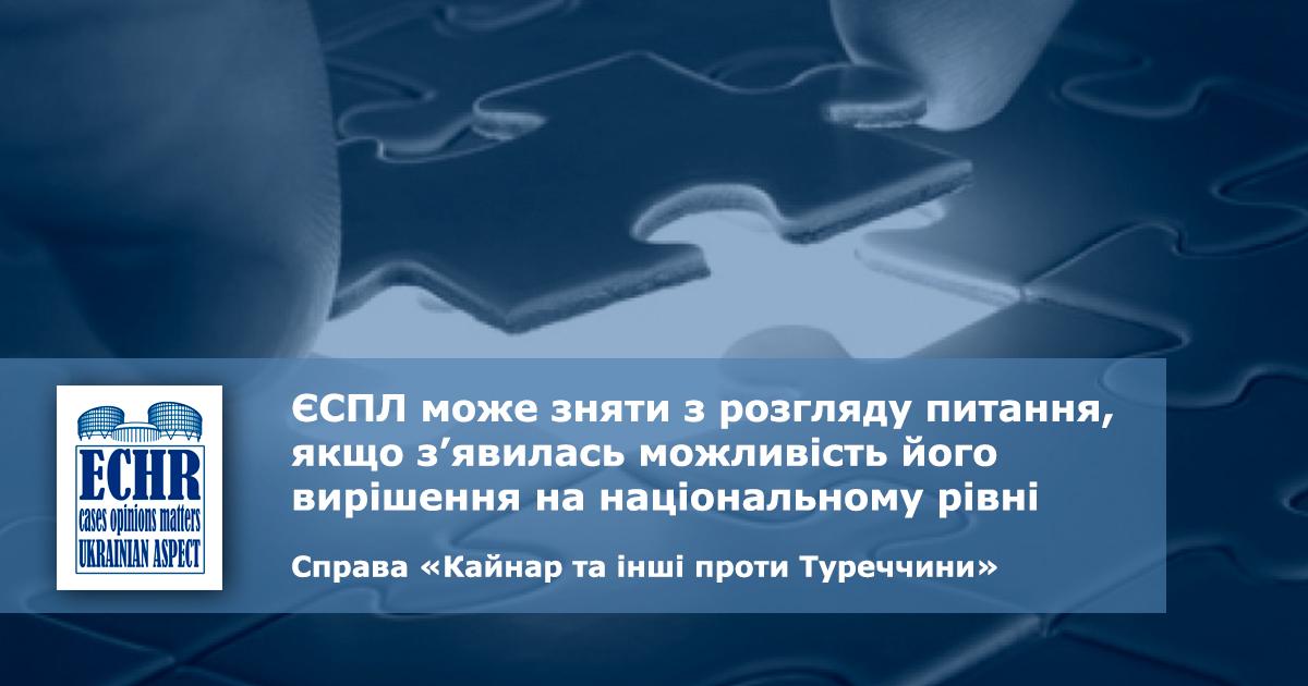 рішення ЄСПЛ у справі «Кайнар та інші проти Туреччини» (заяви № 21104/06, 51103/06 та 18809/07)