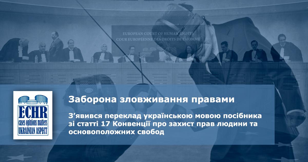Заборона зловживання правами: з'явився переклад українською посібника зі статті 17 Конвенції