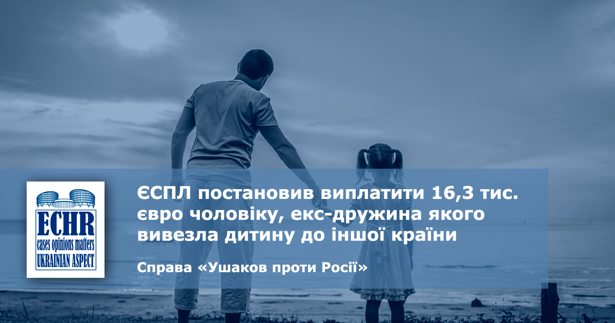рішення ЄСПЛ у справі «Владімір Ушаков проти Росії»