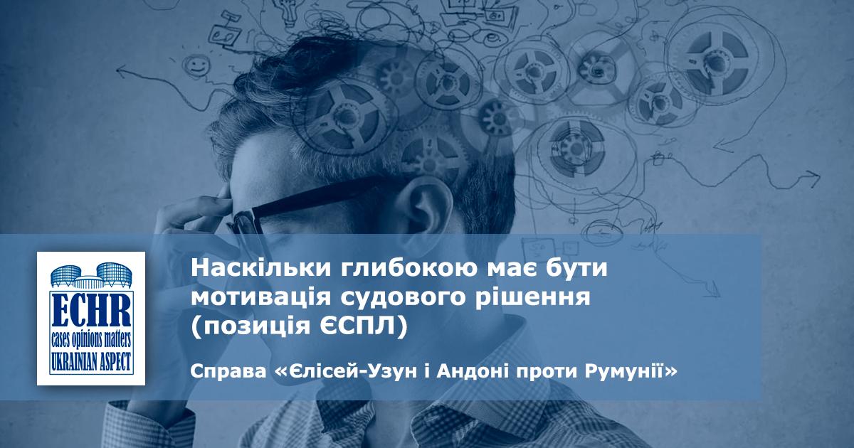 Рішення ЄСПЛ у справі «Єлісей-Узун і Андоні проти Румунії» (заява № 42447/10)