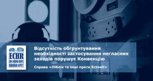 рішення ЄСПЛ у справі «Ліблік та інші проти Естонії»