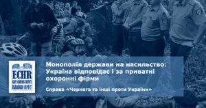 рішення ЄСПЛ у справі «Чернега та інші проти України» (заява № 74768/10)