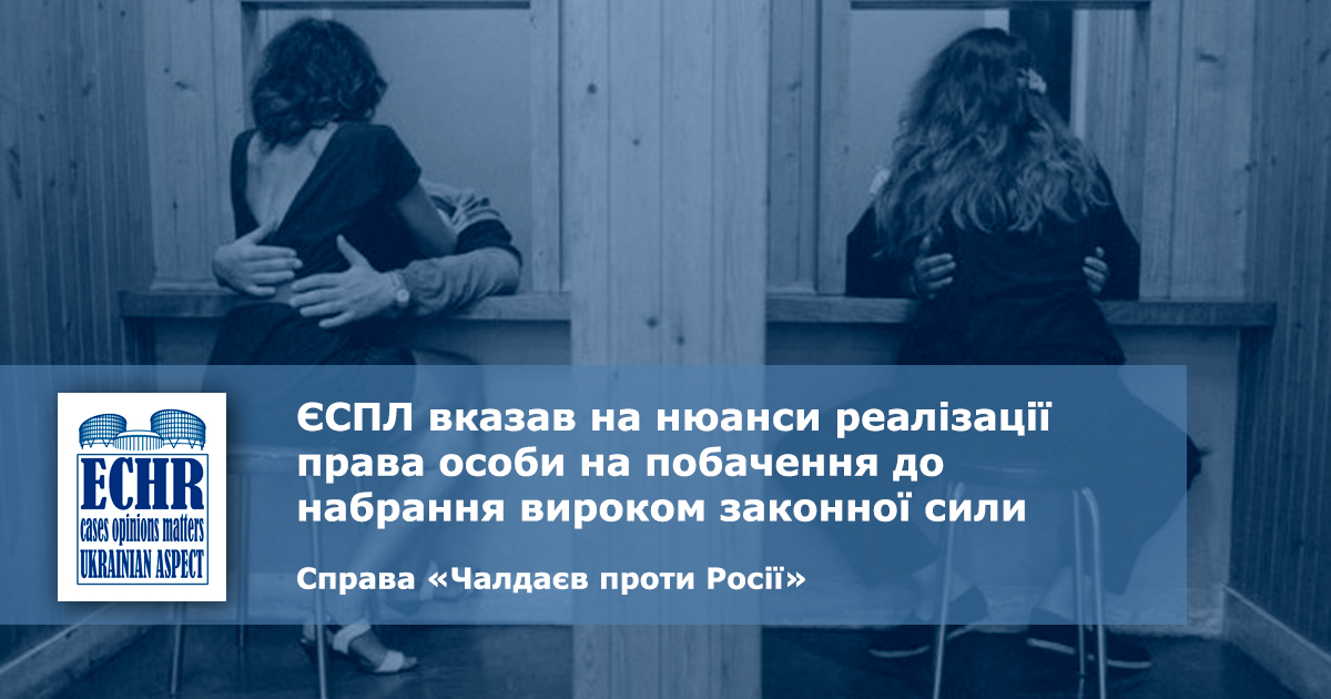 рішення ЄСПЛ у справі «Чалдаєв проти Росії» (заява № 33172/16)