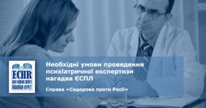 рішення ЄСПЛ у справі «Сидорова проти Росії» (заява № 35722/15)