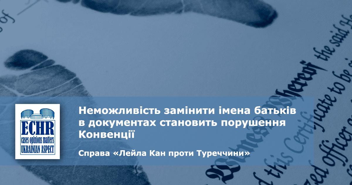 рішення ЄСПЛ у справі «Лейла Кан проти Туреччини»