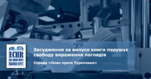 рішення ЄСПЛ у справі «Онал проти Туреччини» (№ 44982/07)