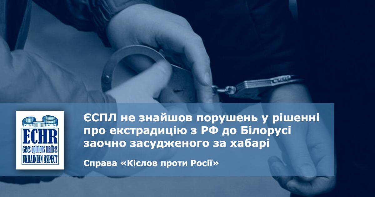 рішення ЄСПЛ у справі «Кіслов проти Росії» (№ 3598/10)