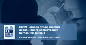рішення ЄСПЛ у справі «Ліблік та інші проти Естонії» (заяви 173/15 та 5 інших)