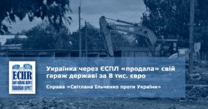 рішення ЄСПЛ у справі «Світлана Ільченко проти України» (заява № 47166/09)