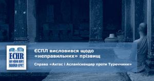 рішення ЄСПЛ у справі «Актас і Асланіскендер проти Туреччини» (№ 18684/07 та 21101/07)