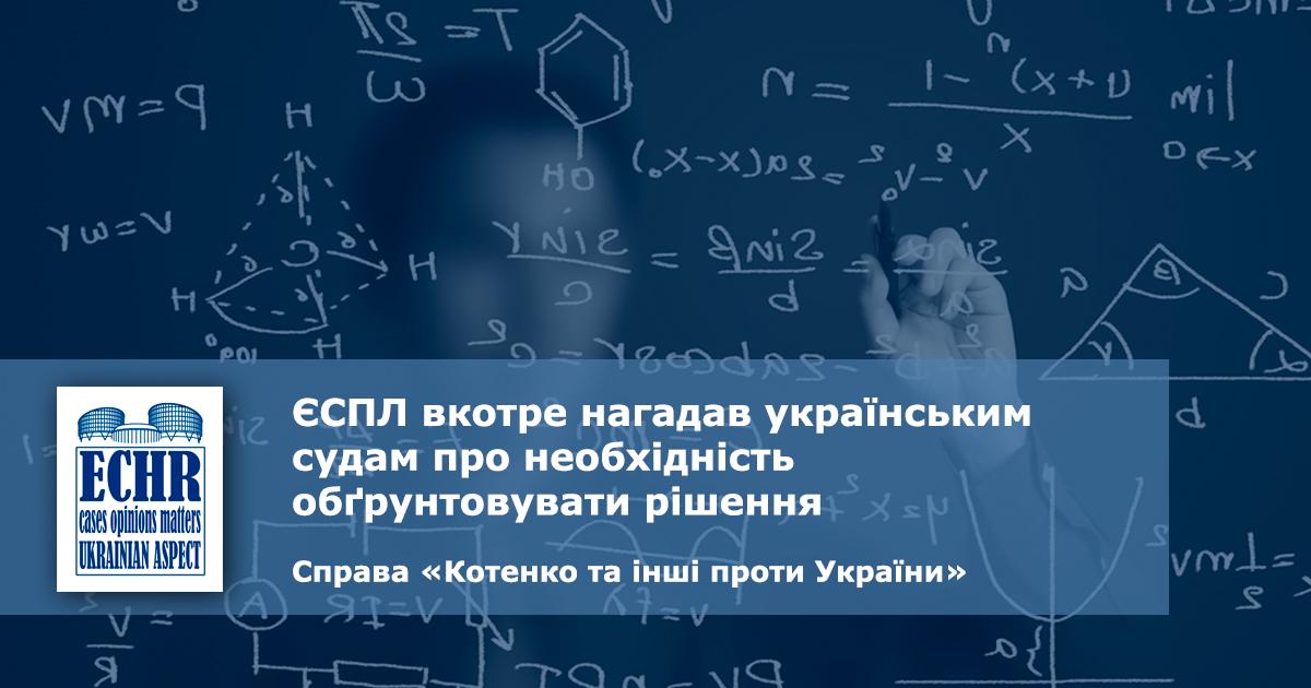 ЄСПЛ у справі «Котенко та інші проти України» (заяви № 2575/09 та 3 інші)