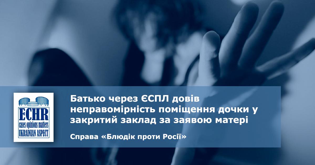 рішення ЄСПЛ у справі «Блюдік проти Росії» (№ 46401/08)