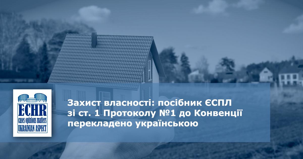 Захист власності: посібник ЄСПЛ зі ст. 1 Протоколу №1 до Конвенції перекладено українською