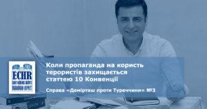 рішення ЄСПЛ у справі «Демірташ проти Туреччини» №3